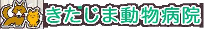 埼玉県草加市瀬崎 きたじま動物病院
